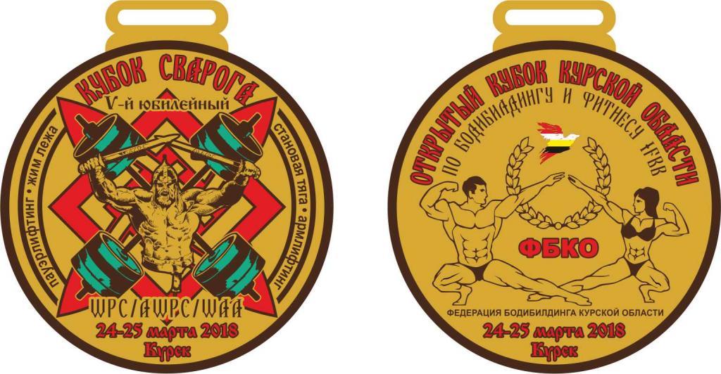 медаль СВАРОГ2018.jpg