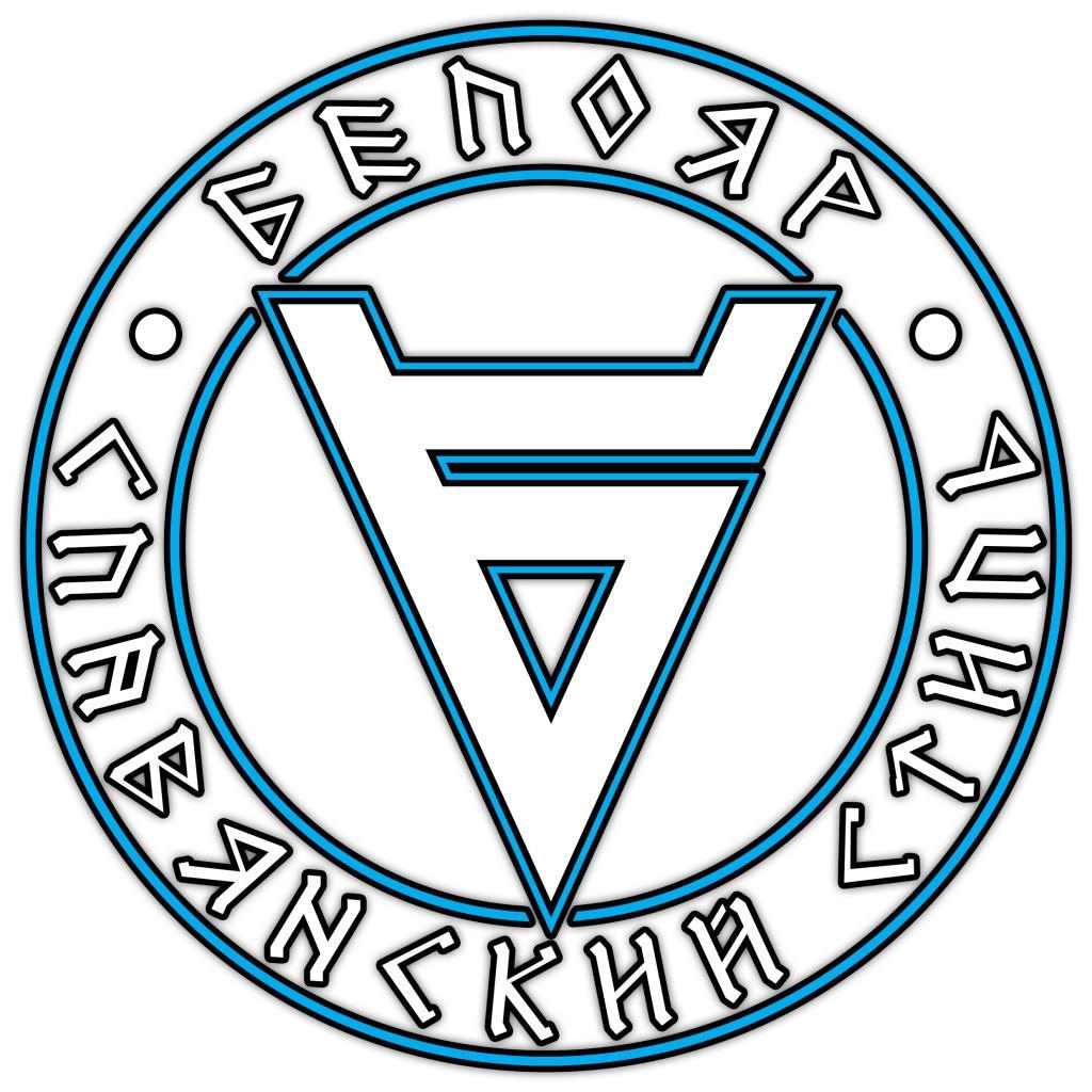 Белояр лого_велес_.jpg