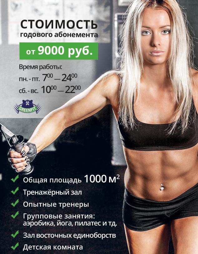 greenfit.jpg