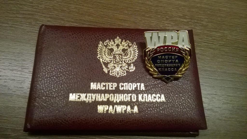 Кто может быть мастером международного класса
