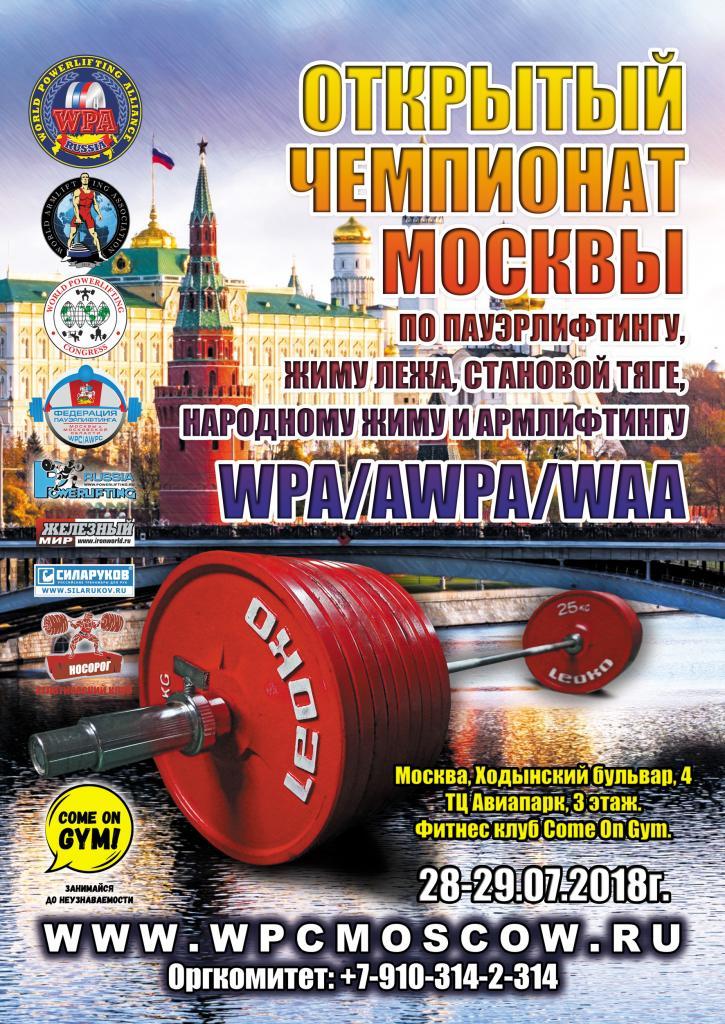 Открытый чемпионат москвы.jpg