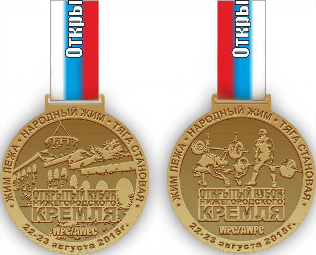 медаль кубок кремля цв копия2.jpg