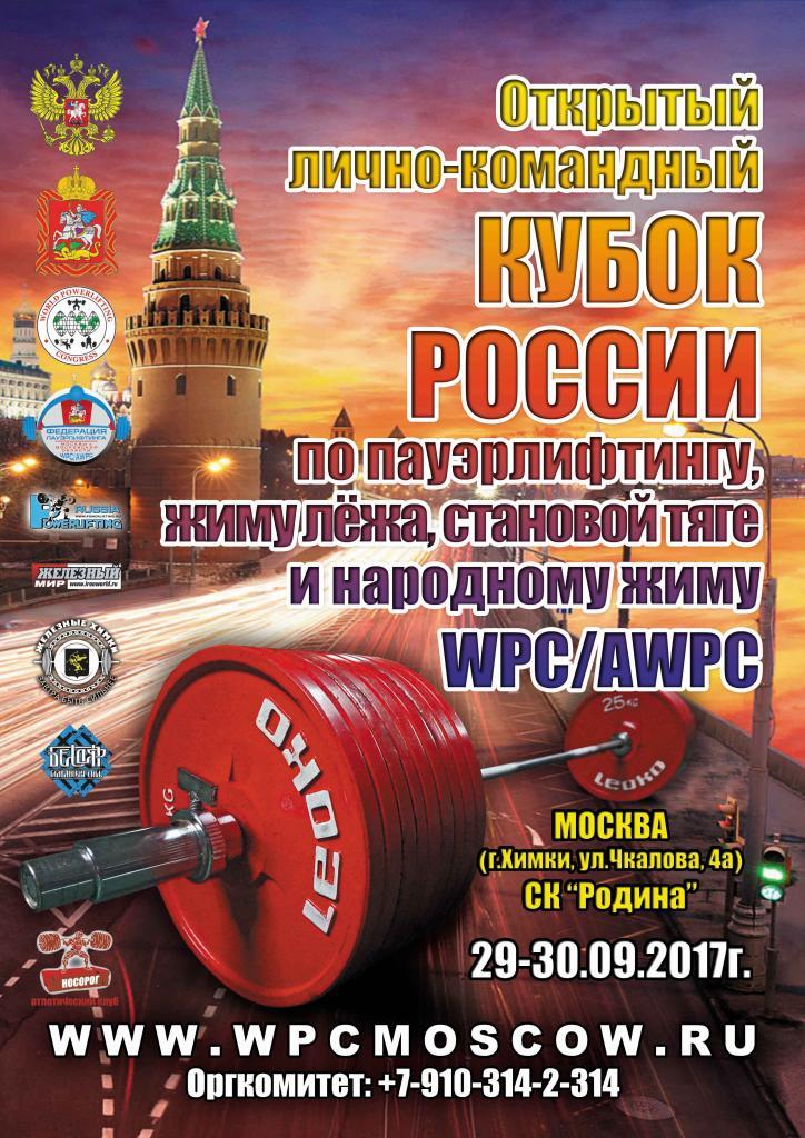 афиша Кубок России CMYK.jpg