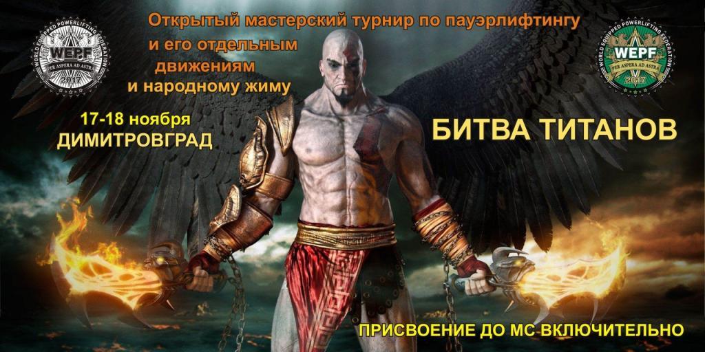 Битва титанов.jpg
