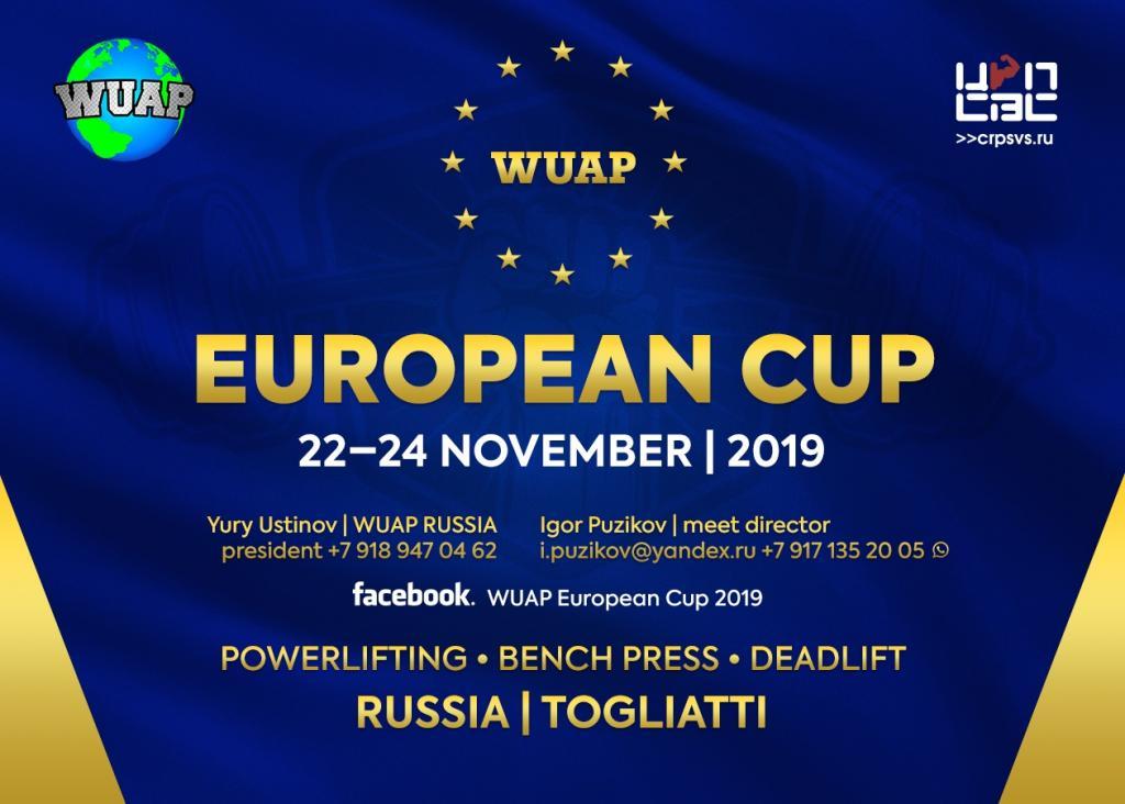 афиша Европа 2019.jpg