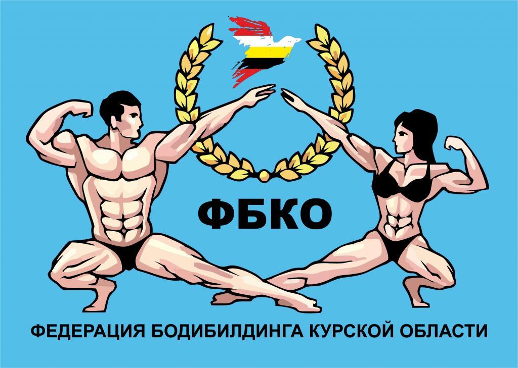 ФБКО.jpg
