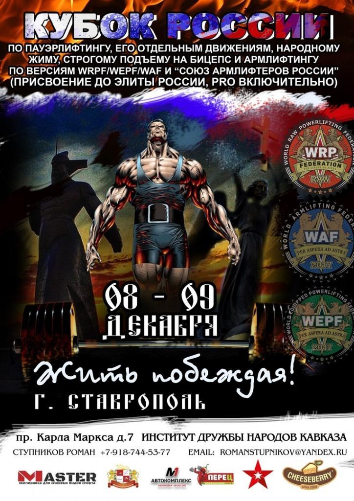 Ставрополь.jpg