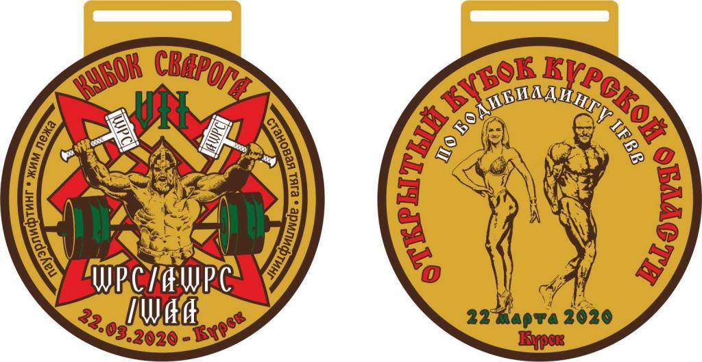медаль СВАРОГ2020.jpg